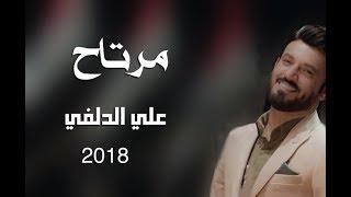 علي الدلفي   مرتاح - vedio 2018 Ali Aldelfi