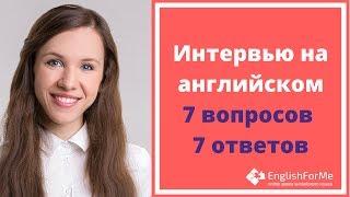 Собеседование на английском: 7 вопросов - 7 ответов. Бизнес английский.(, 2016-09-08T21:08:09.000Z)