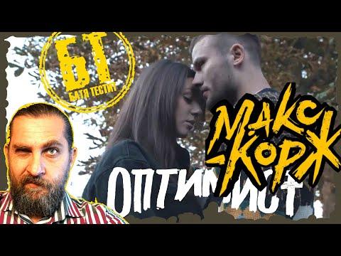 Реакция Бати на клип  Макс Корж - Оптимист (official video)   reaction   Батя смотрит