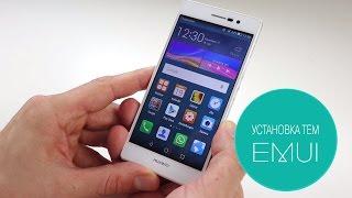 Как установить темы EMUI на Huawei Honor
