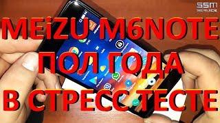Опыт использования Meizu M6 Note, пол года в стресс тесте!)))