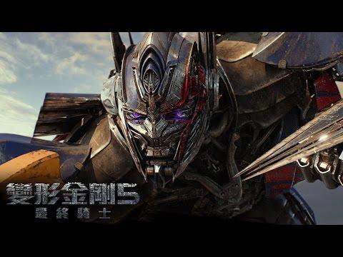 【變形金剛5:最終騎士】最新精彩預告-6月21日 IMAX 3D 同步震撼登場