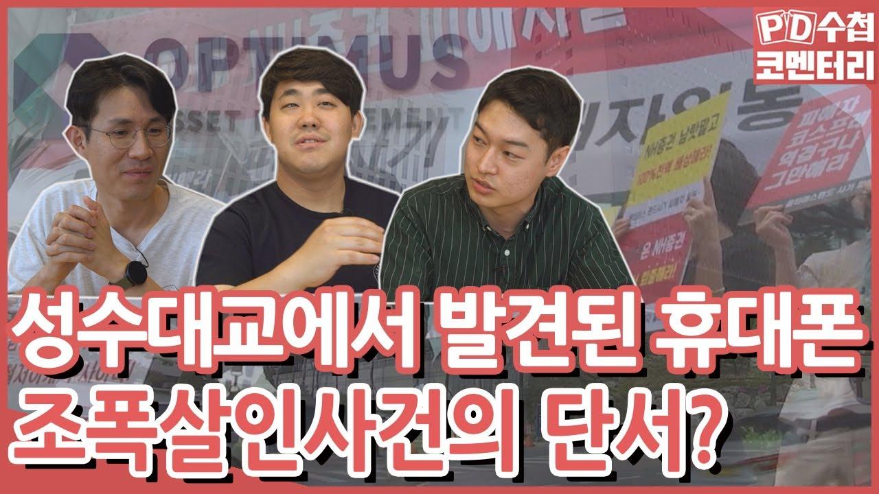 [PD수첩 코멘터리] 쩐의 전쟁, 옵티머스 (MBC210720방송)