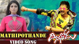 Dillunnodu Movie || Mathipothande Video Song || Sairam Shankar, Priyadarsini  Hd 1080p