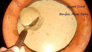 मिस्टी दही ,बाज़ार जैसी मिस्टी दही घर पर बनाए,Bengali Misti Dahi,mishti doi recipe