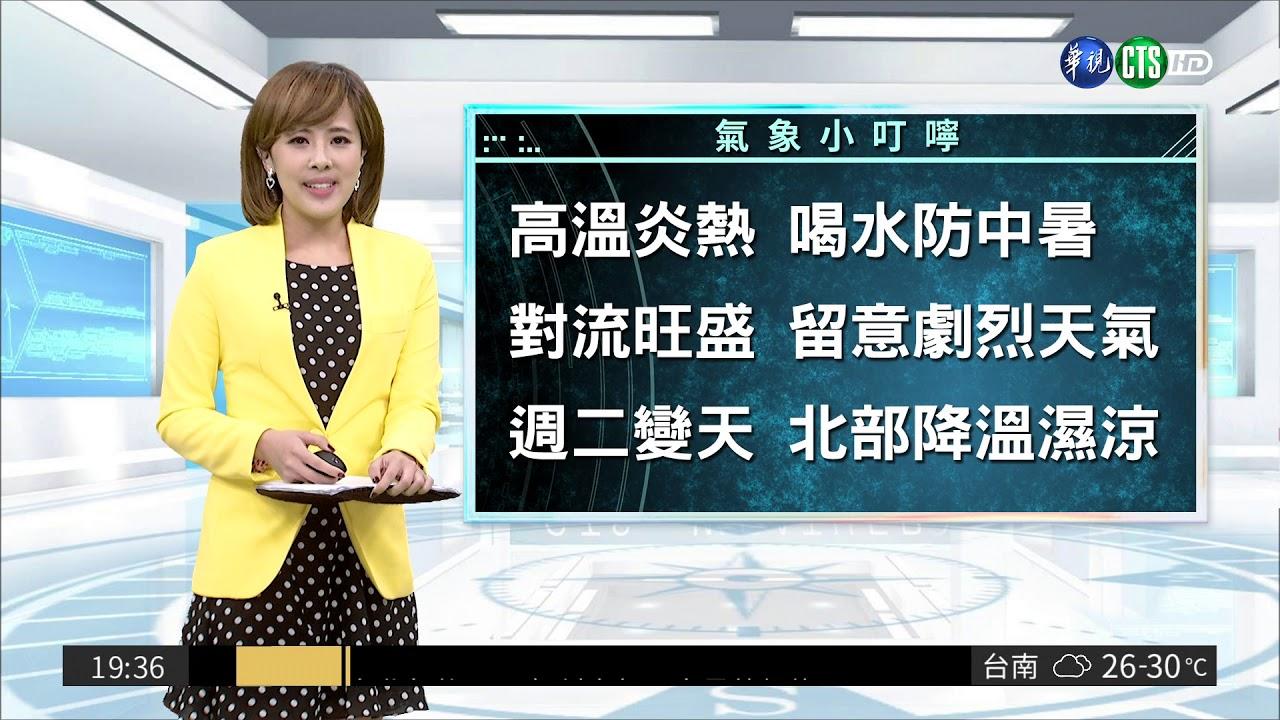 對流旺盛 留意劇烈天氣變化  華視新聞 20180422 - YouTube