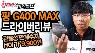 핑 G400 MAX 드라이버리뷰 / 관용성 한계수치 MOI 9900 실화입니까? / 김현구 프로 / ゴルフ, ゴルフレッスン