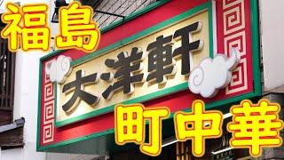 【町中華 鍋振り】チャーハン 皿うどん から揚げの作り方 福島「中華料理 大洋軒」Chinese restaurant