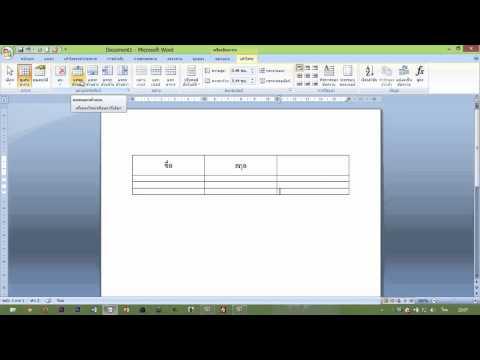 บทที่ 5 Microsoft Word 2007 การสร้างตาราง