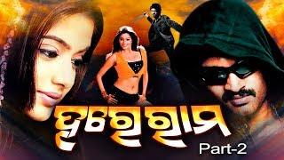 Hare Ram Odia Film Part 2 Ali Brahmanandam Chalapathi Sidharth TV