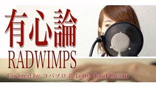 今回はRADWIMPSの有心論をフルカバーしました。VoはLefty Hand Creamさ...