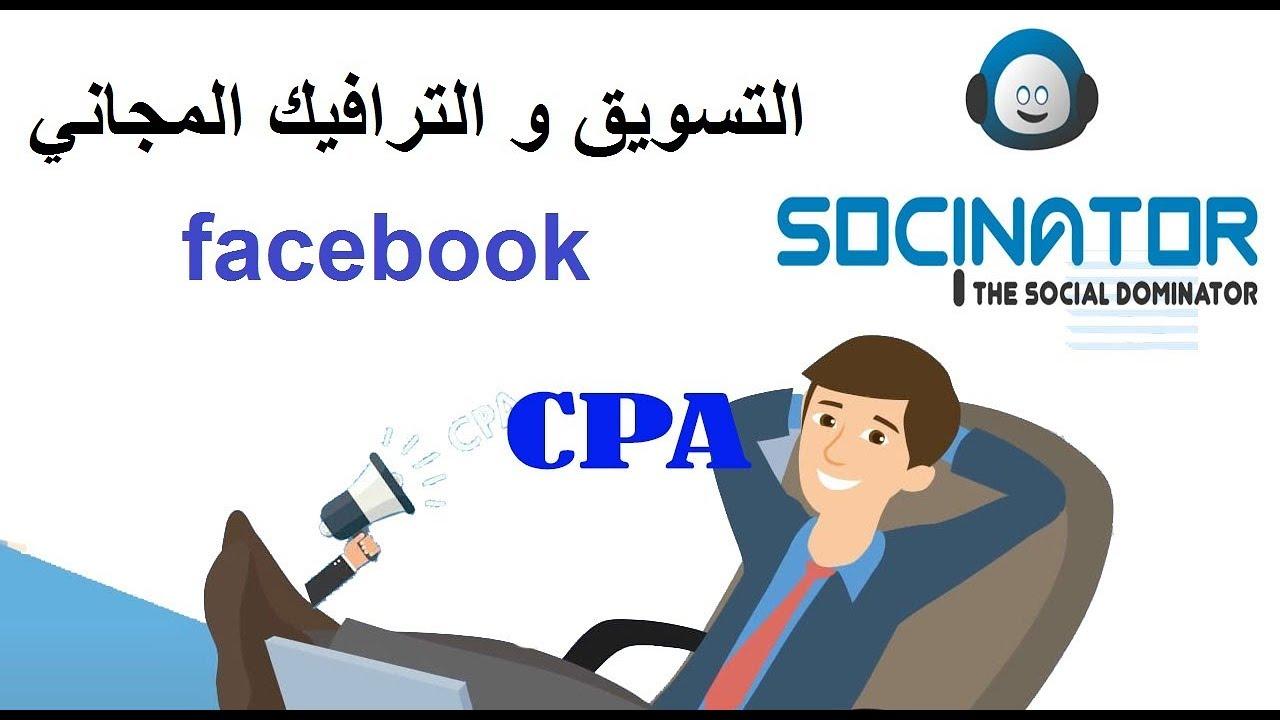 الربح من Socinator Dominator Enterprise/ facebook التسويق و الترافيك المجاني