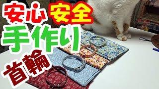 猫ちゃんに安心安全な手作り首輪をつくりました!! ナイロン製や革製の首輪は被毛にダメージ、ストレスを受けやすいので猫ちゃんにあった安心...