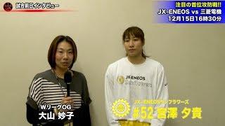 12/15の第7週「JX ENEOSサンフラワーズ vs 三菱電機コアラーズ」試合直...