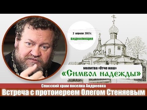 Священник Николай Каров   обязанности крестных родителей