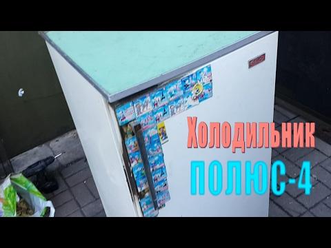 Холодильник Полюс-4. Разборка