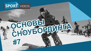 Основы катания на сноуборде. Урок №7: мастеркласс