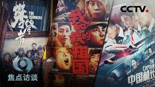 《焦点访谈》 20191013 用光影抒写中国故事| CCTV