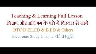BTC/D.EL.ED & B.ED : Teaching & Learning Full Lesson ||हिंदी में||