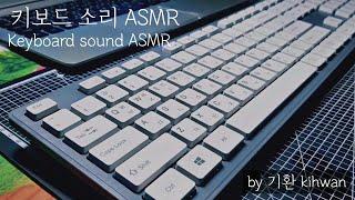 [ASMR] 키보드 타이핑 소리 | 잔잔한 오르골 | …