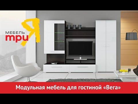 «Вега» модульная мебель для гостиной
