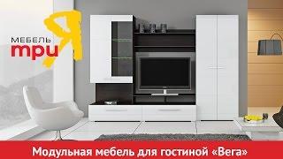 «Вега» модульная мебель для гостиной(подробности на http://www.triya.ru., 2016-03-16T06:11:50.000Z)