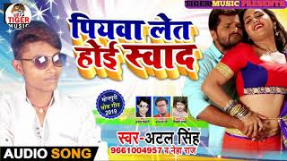 #Piywa Let Hoi Swad - पियवा लेत होई स्वाद - #Atal Singh Bhojpuri Songs 2019 New