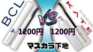 1200円 vs 1200円 マスカラ下地!ブロウラッシュNEO  ラッシュアップマスカラベース vs  KATE ケイト ラッシュマキシマイザー