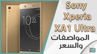 سوني اكسبيريا Sony Xperia XA1 Ultra مواصفات جيدة وسعر متوسط
