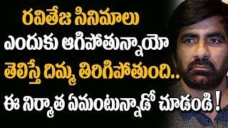Why Ravi Teja Films Stopped   Celebrity News   Telugu Boxoffice