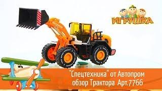 """Обзор трактора из серии """"Спецтехника"""" от Автопром Арт.7766"""
