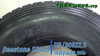 Обзор грузовой шины Deestone ss433 315/80r22.5 - Тракшина.укр