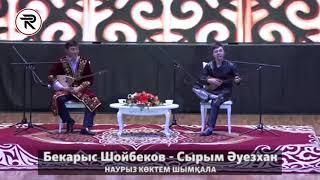 Айтыс - НАУРЫЗ КӨКТЕМ ШЫМҚАЛА. 1 - жұп - Бекарыс Шойбеков - Сырым Әуезхан.