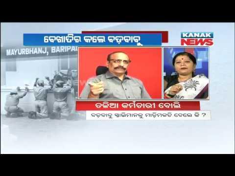 Big Debate: Home Guards Made To Kneel Down In Baripada