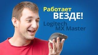 Обзор мышки Logitech MX Master — точный инструмент для работы!