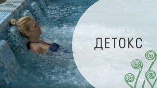 Снижение веса за 7 дней в SPA-формате - Детокс программа в Гринвуд СПА Новосибирск