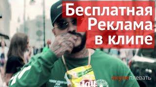 Бесплатная реклама в клипе Тимати feat. GUF Поколение