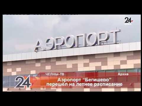 Аэропорт Бегишево перешел на летнее расписание