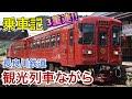【乗車記】迫力の3重連‼︎ 長良川鉄道 観光列車ながら 北濃→美濃太田