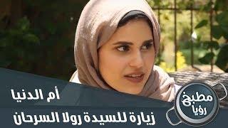 الشيف غادة في زيارة للسيدة رولا السرحان