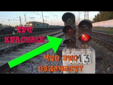 Что означает ТРИ КРАСНЫХ сигнала на железной дороге!!