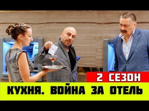 Кухня. Война за отель 2 сезон 18, 19, 20 серия (2020) HDRip
