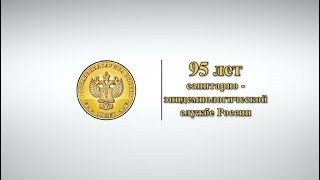 95 лет санэпидслужбе РФ