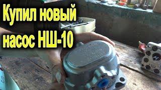 Купил новый насос НШ-10