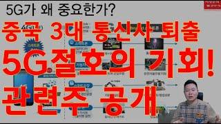 케이엠더블유, RFHIC, 오이솔루션, 에이스테크 5G…
