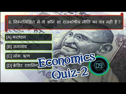 economics-quiz--2,-arthashastra-questions,-economics-questions-answers-in-hindi,general-knowledge