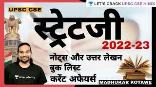 Foundation Course   Strategy for UPSC CSE 2022/2023   By Madhukar Kotawe Sir