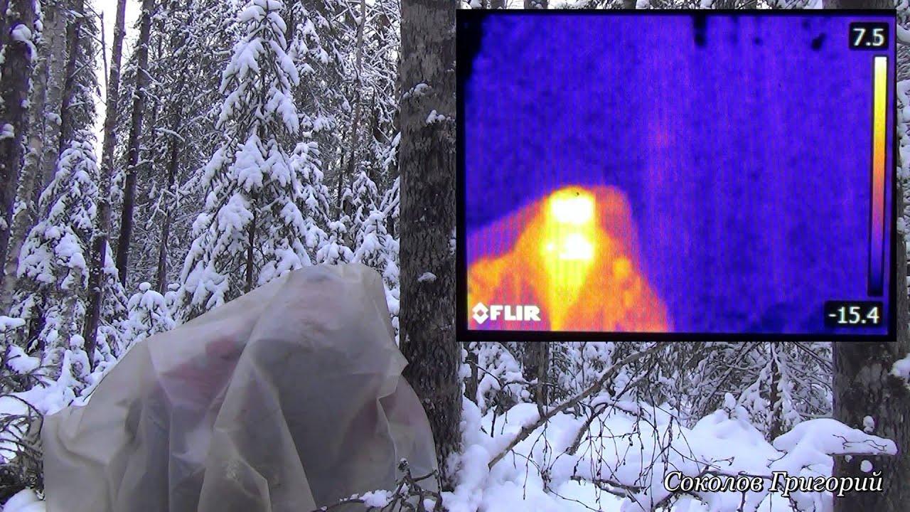 Картинки по запросу Как спрятаться от тепловизора