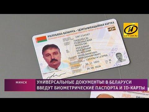 Белорусский биометрический паспорт и национальная ID-карта: как будут выглядеть?