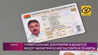 видео ID карта